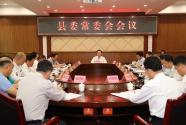 丰顺县高质量开展主题教育 高效益推进苏区振兴