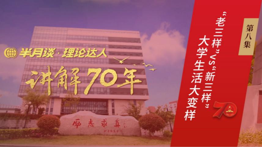 """第8集:""""老三样""""vs """"新三样"""":大学生活大变样"""
