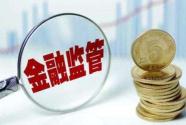 金融监管发力补短板 多项政策细则将出