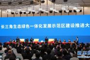 写在《长江三角洲区域一体化发展规划纲要》发布之际