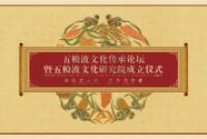 承千载历史文明 酿传世浓香美酒 五粮液文化传承论坛即将开讲!