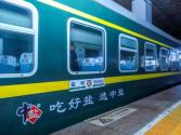 中鹽號冠名列車啟動儀式近日舉行