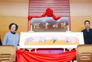 中国传媒大学修辞学堂揭牌成立