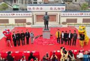 鹤山市举办纪念李铁夫诞辰150周年系列活动