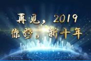 再见,2019;大发棋牌牛牛你 好,新十年!