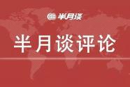 擁抱新十年:相信中國,相信未來!