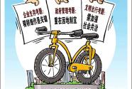 """逐步进入""""下半场""""竞赛 共享单车背后三道考题"""