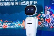 """科沃斯服务机器人""""旺宝3""""亮相《我和我的祖国》主题展"""