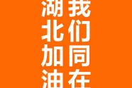 小米集团员工捐款超千万元 支援抗击新冠肺炎