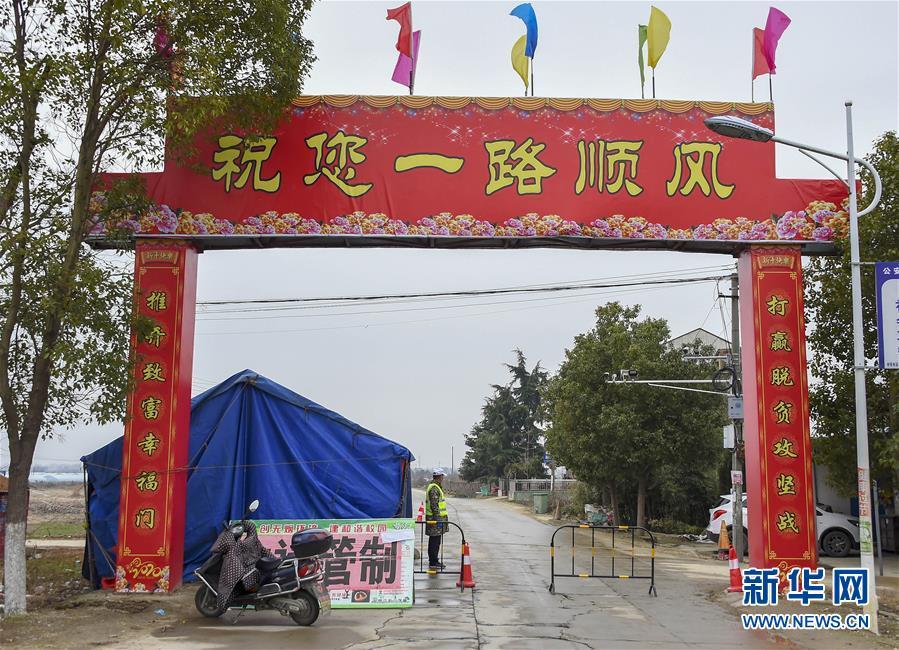 """(新华全媒头条·图文互动)(5)农村战""""疫""""如何攻坚?——来自湖北农村疫情防控一线的报告"""