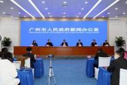 """广州首场区一线抗""""疫""""宣传新闻通气会在黄埔区举行"""