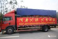 满载英德人民美好心意的货车正从广东飞驰湖北随州