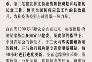 奔驰星愿基金公布首笔捐款落实细则,增捐2000万持续战疫