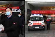 奇瑞集团向武汉芜湖两地捐赠负压救护车
