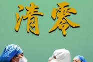 """滨州""""战疫""""记事:冲破疫霾 迎来春暖花开"""