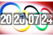 东京奥林匹克运动会确认开幕时间:2021年7月23日