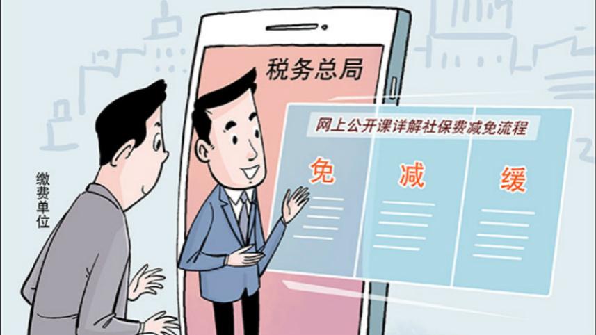 税务总局网上公开课详解社保费减免流程