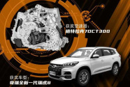 双十佳 奇瑞全新一代瑞虎8获世界十佳变速器车型