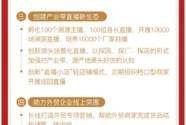 京喜推廠直優品計劃,助力打造新型數字化產業帶