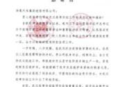 華晨集團積極生產救護車馳援抗疫一線 武漢市委、市政府發來感謝信