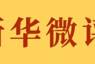 新华微评:英烈不可辱,法治护荣光