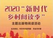 """2020""""新时代乡村阅读季""""在京启动"""