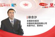 徐念沙委员:奋力夺取脱贫攻坚和疫情防控双胜利