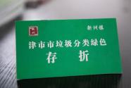 """""""绿色存折""""巧解乡村""""垃圾分类""""难题"""
