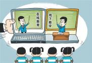 """教育培训:线上线下""""冰火两重天"""""""