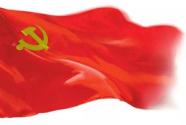 千秋伟业照初心——写在中国共产党成立99周年之际