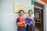 """好书照亮未来:碧桂园湖北""""书换香酥""""儿童公益在行动"""