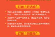 """京喜联合新华信用推出""""毕业生小店行动"""",助力驶入网店创业新赛道"""