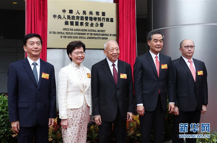 (港澳台)(2)中央人民政府驻香港特别行政区维护国家安全公署在香港揭牌