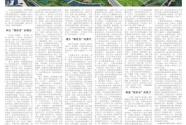 学习时报刊发王安德署名文章:新时代党员干部要敢于担当