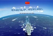 """海军推出""""我的家乡我的舰""""主题明信片"""