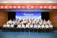 东风汽车股份召开第二届科技创新大会