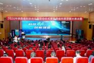 """2020年陜西省科技活動周""""線上+線下""""并行啟動"""