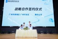 腾讯数字经济产业大湾区基地落户黄埔