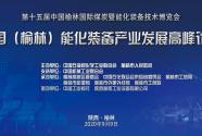 直播 | 中国(榆林)能化装备产业发展高峰论坛