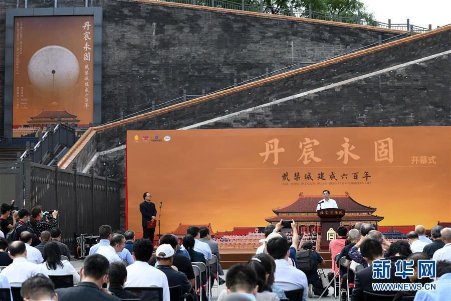 (文化)(2)故宮舉辦紫禁城建成六百年展覽