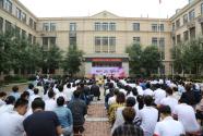济南泉海中学青春成长礼:让青春在梦想中起航