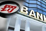 监管持续高压 银行业年内被罚逾6亿