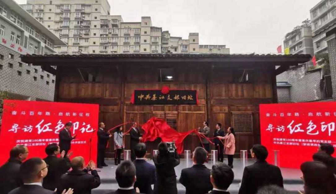 中共綦江支部舊址——鄒進賢故居正式對外開放