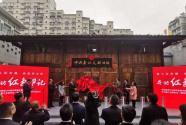 中共綦江支部旧址——邹进贤故居正式对外开放