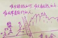 農村校長的自畫像:難以翻越的山,難以帶著前行的人