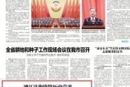 通江达海赓续历史荣光——聚焦东平港试通航系列报道之一