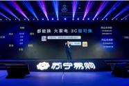 苏宁召开新品发布会:升级版以旧换新成最大亮点