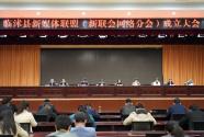 临沭县新媒体联盟(新联会网络分会)成立