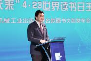 賦能書香中國 新華網與機械工業出版社推出聯名款圖書
