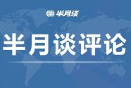 """從抗疫回望抗震:把""""人民至上""""寫在中國的大地上"""